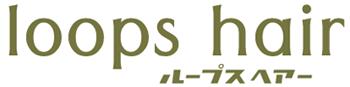 愛知県安城市 オーガニックとエイジングケアの美容室・美容院 loops hair ループスヘア